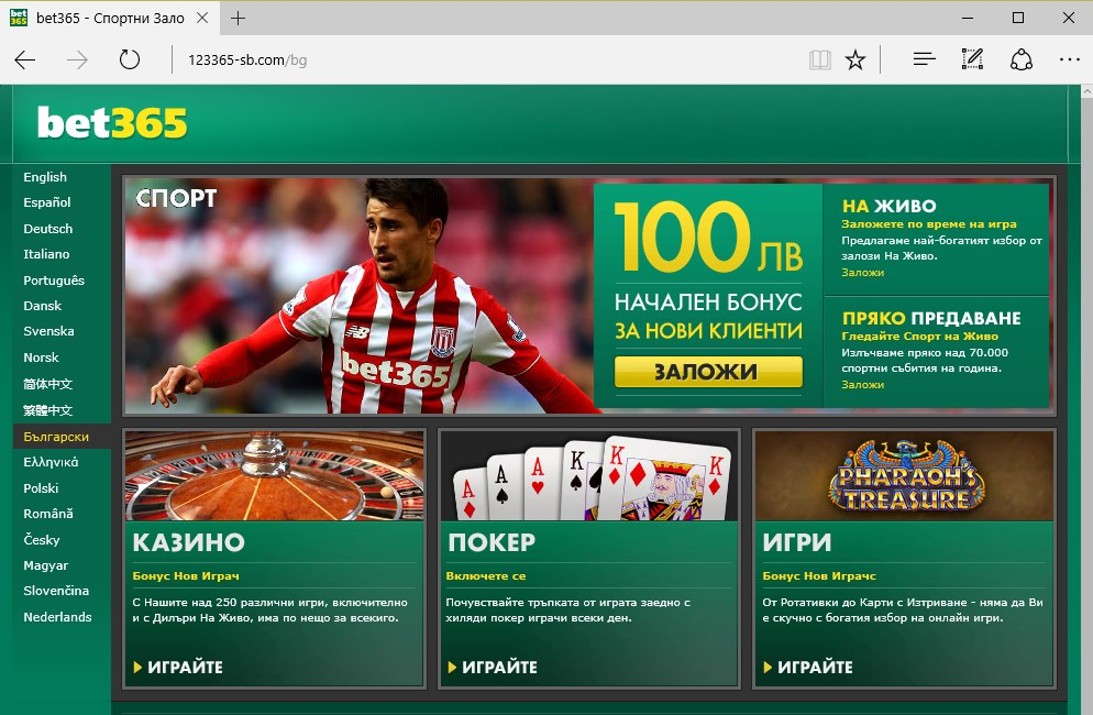 bet365 alternativewebsite bulgaria